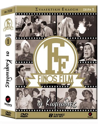 Oi komodies tis FINOS FILM - pack #1