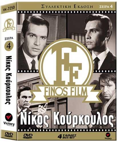 Finos, Finos Film Seira 4. Nikos Kourkoulos