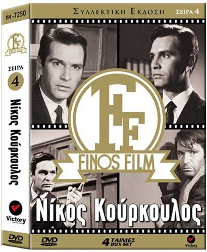 Finos Film Seira 4. Nikos Kourkoulos