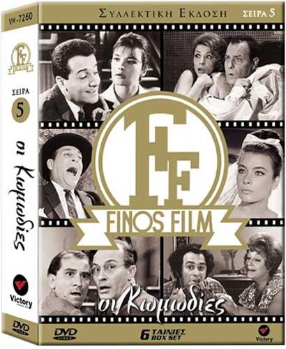 Finos, Finos Film Seira 5. Oi komodies