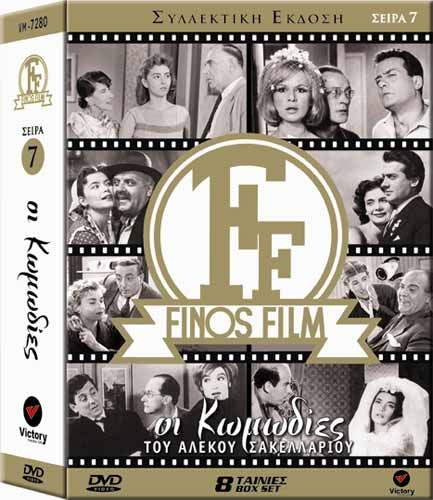 Oi komodies tis FINOS FILM - pack #7