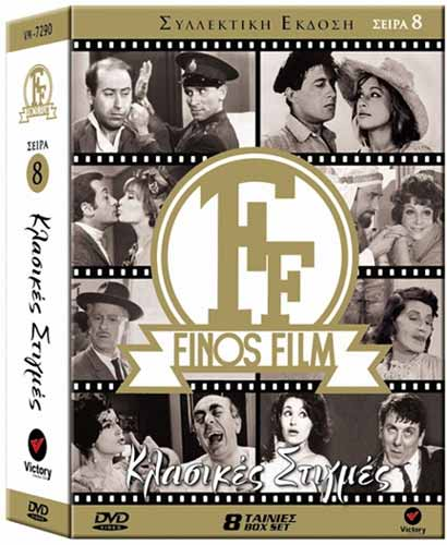 Finos Film collection 8. Klassikes stigmes