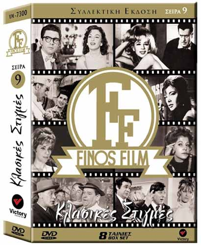 Finos Film collection 9. Klassikes stigmes