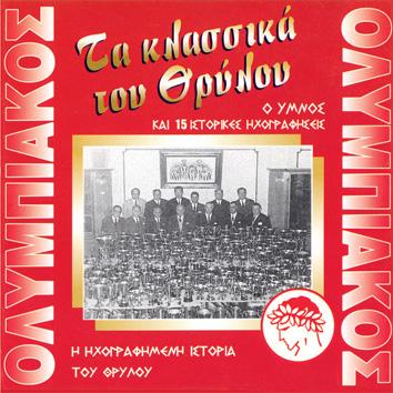 Olympiakos - Ta klassika tou thrylou