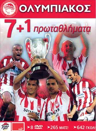 Olympiakos 7+1 protathlimata