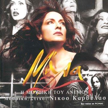 Mala. I mousiki tou anemou (2CD)