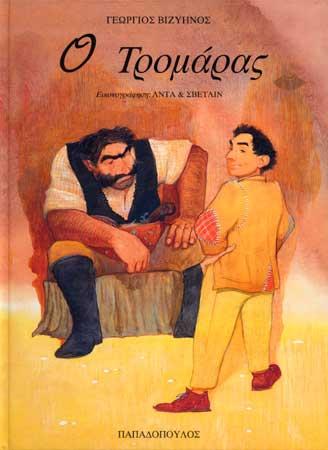 O Tromaras