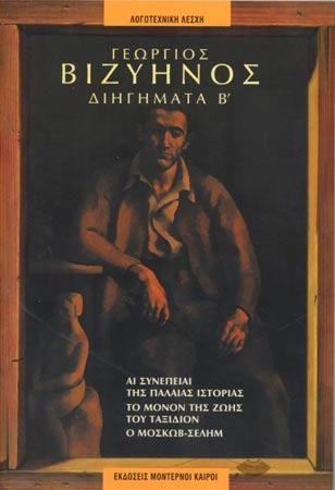 Vizyinos, Diigimata B'