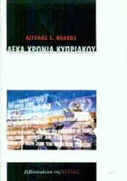 Δέκα χρόνια κυπριακού