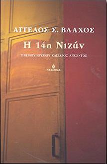 S. Vlahos, I 14i Nizan