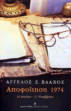 Σ. Βλάχος, Αποφοίτηση 1974