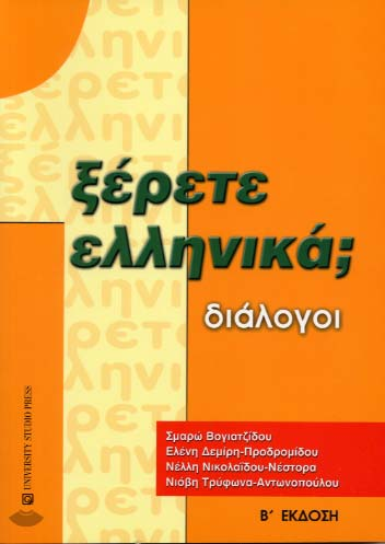 Xerete ellinika 1. Dialogoi (2nd publication)