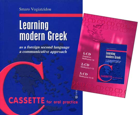 Vogiatzidou, Learning modern Greek (3 CDs for oral practice)