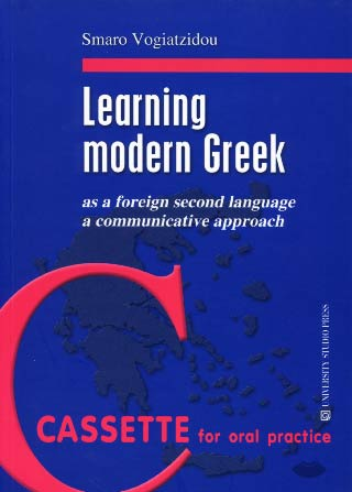 Vogiatzidou, Learning modern Greek (3 Cassettes for oral practice)