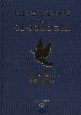 Ελληνισμός και Ορθοδοξία - διαχρονική έκδοση