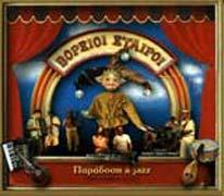 Etairoi, Paradosi & Jazz