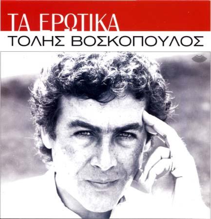 Voskopoulos, Ta erotika - Tolis Voskopoulos
