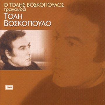 Tragouda Toli Voskopoulo