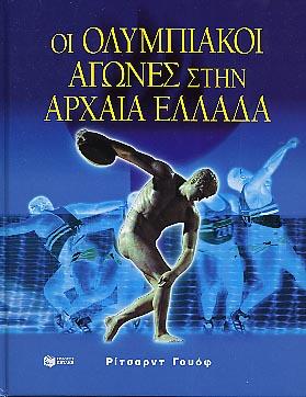 Woff, Oi Olympiakoi agones stin Arhaia Ellada