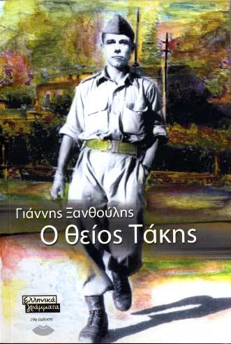 Xanthoulis, O theios Takis