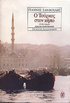 Xanthoulis, O Tourkos ston Kipo
