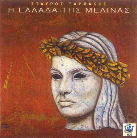 I Ellada tis Melinas / Melinas's Greece