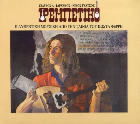 Xarchakos, Rebetiko (original remastered)