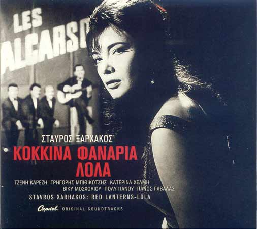 Xarchakos, Kokkina fanaria - Lola (digital remaster)