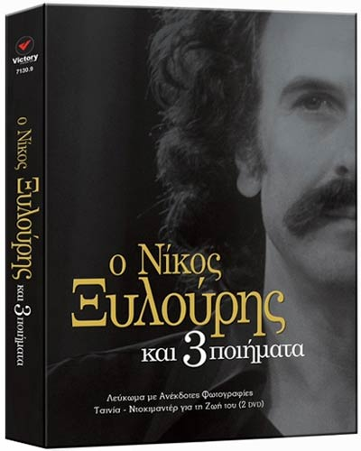 Xylouris, O Nikos Xylouris kai 3 poiimata (2DVD)