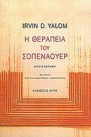 Yalom, I therapeia tou Schopenhauer