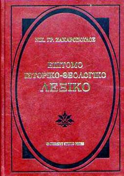 Epitomo istoriko-theologiko lexiko