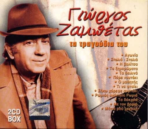 Giorgos Zampetas. Ta tragoudia tou