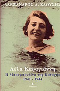Lela Karagianni. I Bouboulina tis katohis, 1941-1944