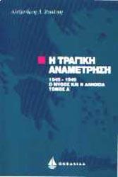 Zaousis, I tragiki anametrisi 1945-1949 vol.Ι