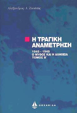 Zaousis, I tragiki anametrisi 1945-1949 vol.ΙΙ