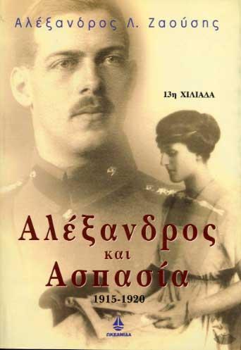Zaousis, Alexandros kai Aspasia (1915-1920)