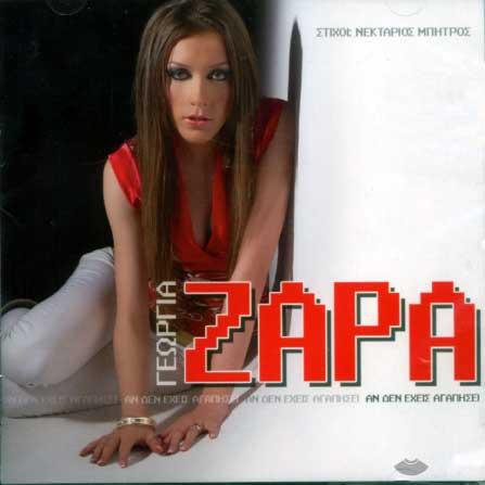 Zara, An den echeis agapisei
