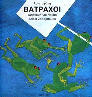 Zarampouka, Vatrahoi tou Aristophani