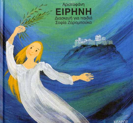 Eirini - Aristophani