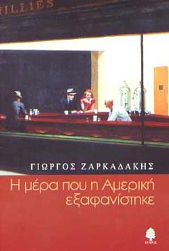 Zarkadakis, I mera pou i Ameriki exafanistike