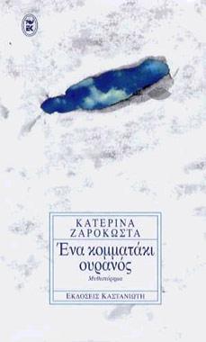 Zarokosta, Ena kommataki ouranos