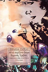 Zateli, O thanatos irthe teleftaios