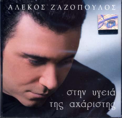 Zazopoulos, Stin ygeia tis acharistis