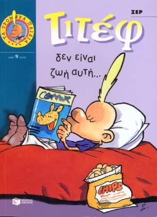Τιτέφ δεν είναι ζωή αυτή