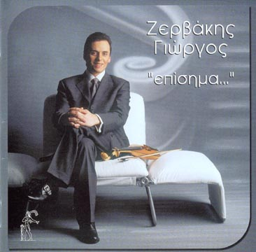 Zervakis, Episima