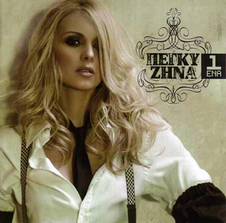 Zina, Ena