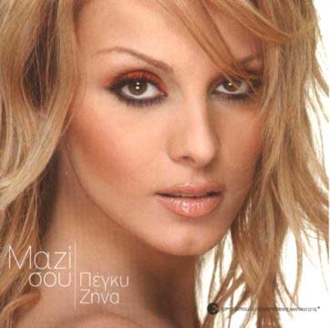 Mazi sou