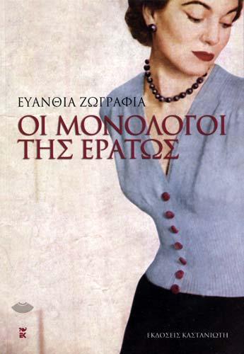 Oi monologoi tis Eratos