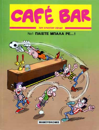 Café Bar 1. Paixte mpala re...!