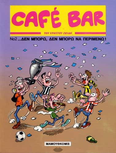 Café Bar 2. Den mporo, den mporo na perimeno!